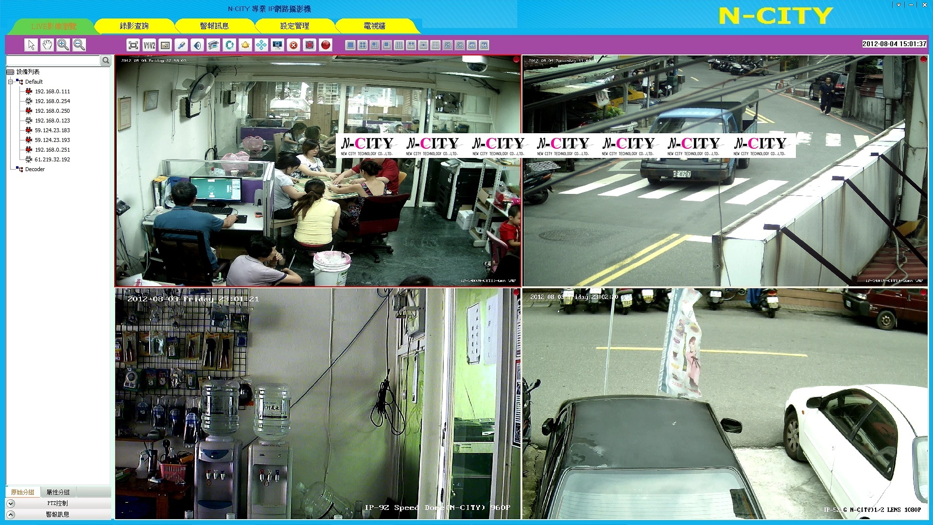 IP-CAMERA-IPC監看效果-3-----5 Megapixel 錄影抓圖