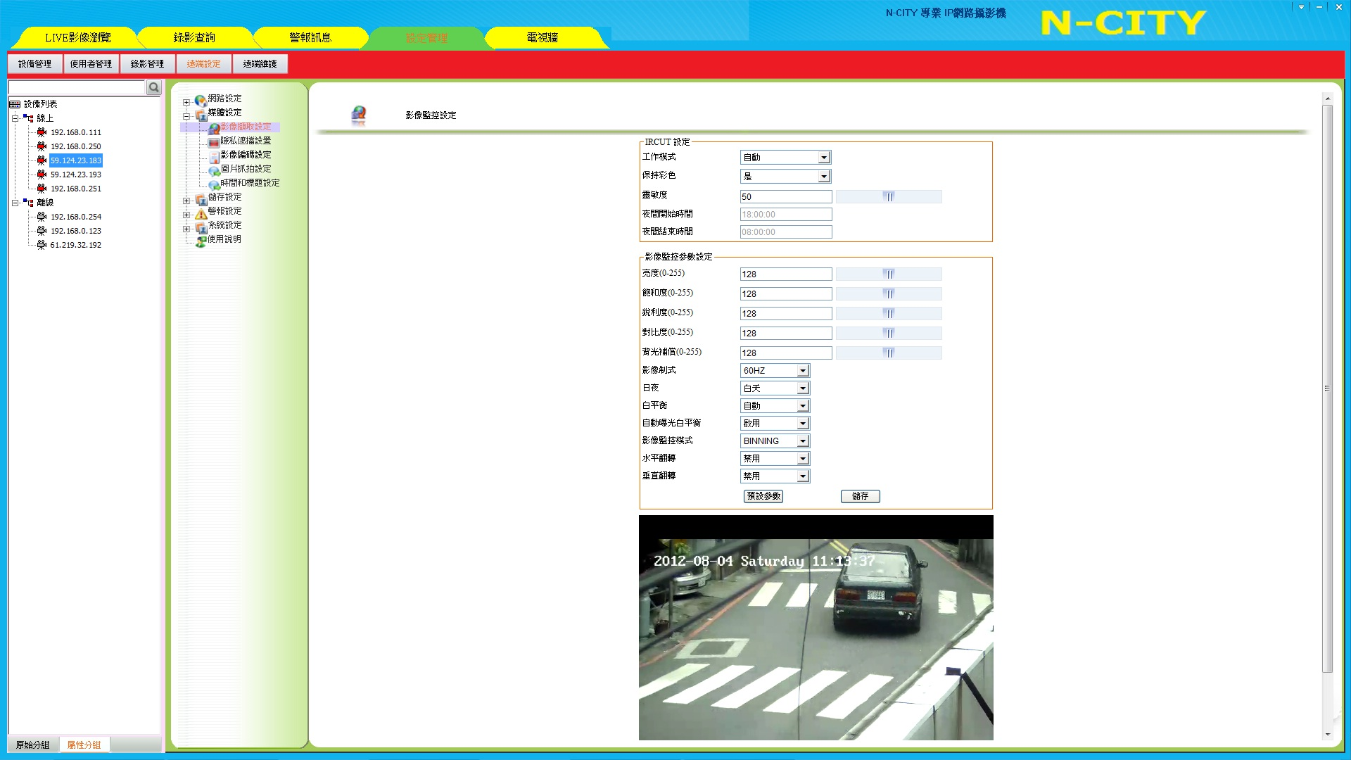 IP-CAMERA-IPC-錄影模式調整-2
