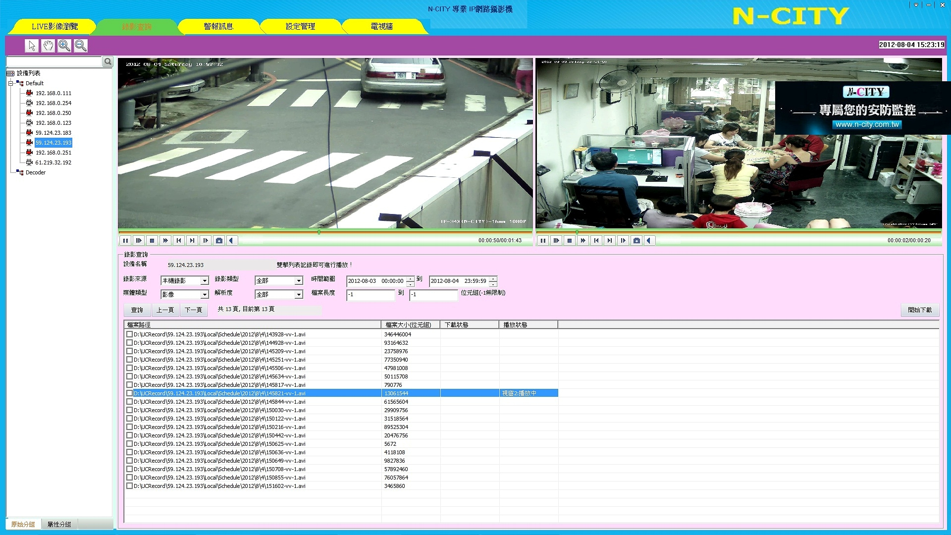 IP-CAMERA-IPC監看效果-Megapixel 錄影回放-1